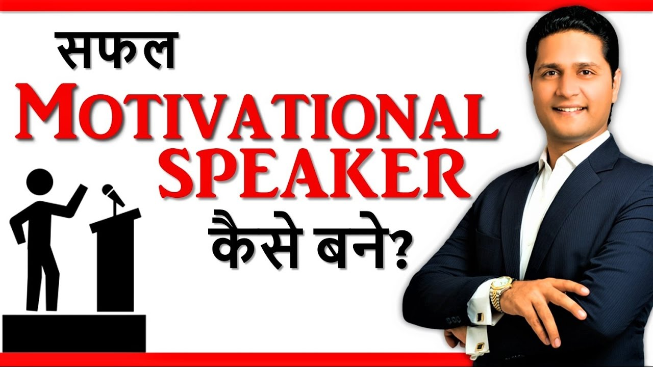 How to become Motivational Speaker in India? Hindi Tips- Parikshit  Jobanputra Life Coach