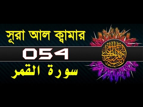 Surah Al-Qamar with bangla translation - recited by mishari al afasy