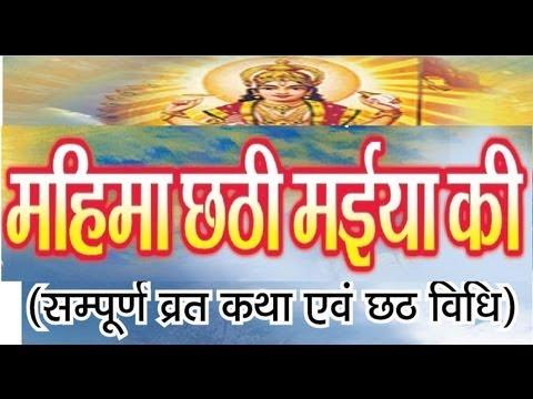 Mahima Chhathi Maai Ke Full Documentary I Sampoorna Vrat Katha Avam Chhath Vidhi