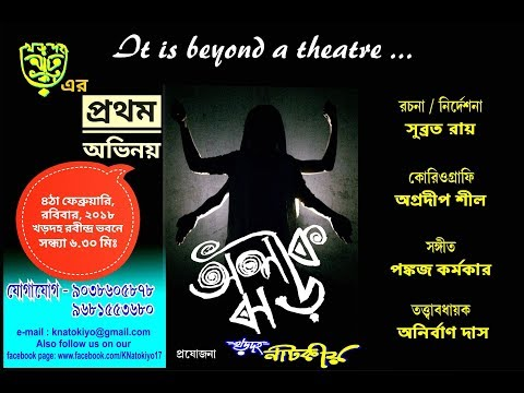 ALIK JHAR(অলীক ঝড়)। Motion Posters। Subrata Ray। Agradip Sil। Anirban Das। 4th feb'18