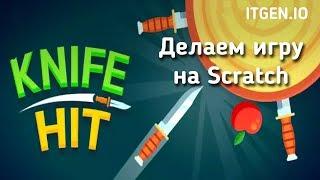 Уроки по Scratch. Делаем игру Ножики на Скретч