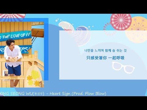 [韓繁中字]  ONG SEONG WU(옹성우) - Heart Sign (Prod. Flow Blow) (Lyrics歌詞/가사)