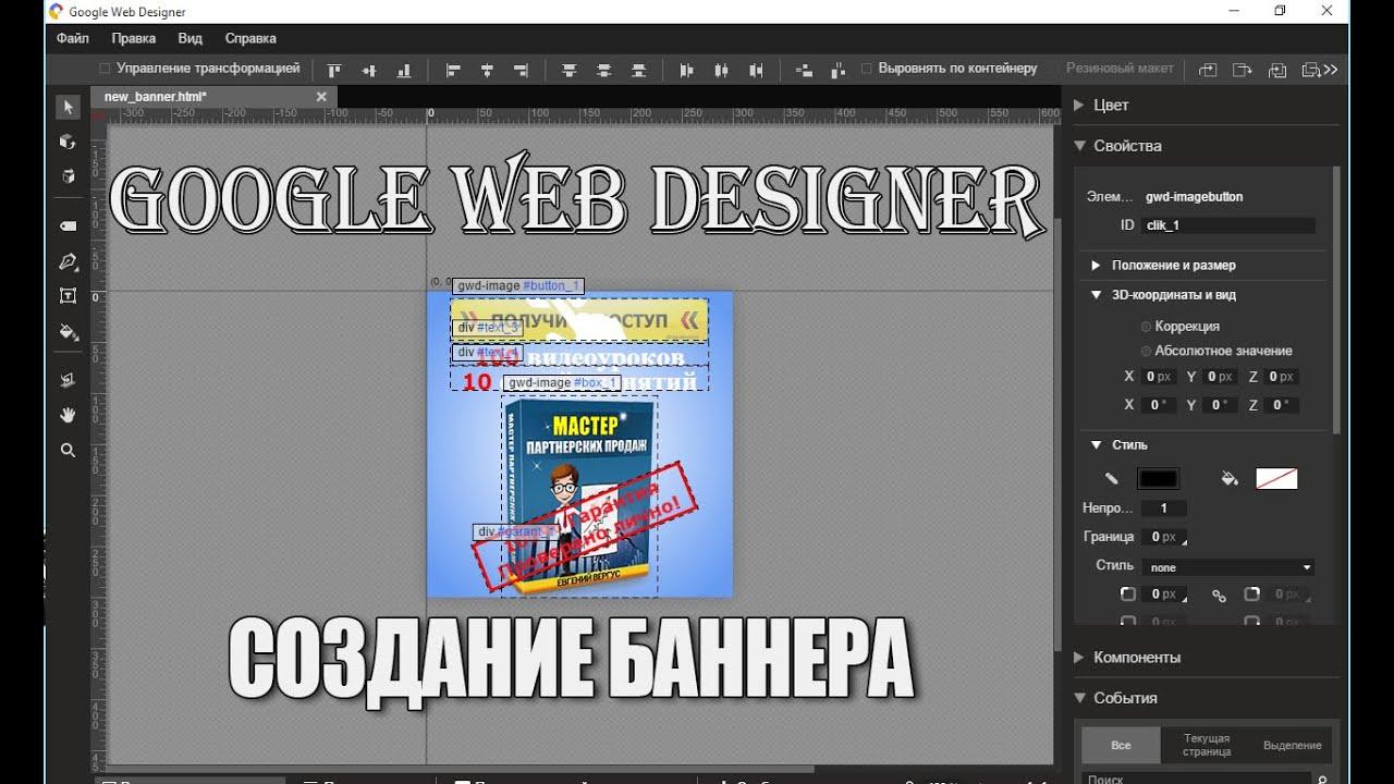 Как сделать баннер для сайта google как сделать обновление части сайта