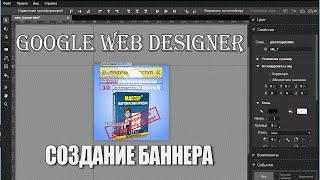 Как создать баннер в Google Web Designer и выставить на сайт(Инструкции и видеоуроки для блогеров - http://1zaicev.ru Google Web Designer - бесплатная среда разработки, которая позволяе..., 2015-11-07T04:30:01.000Z)