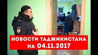 Новости Таджикистана на 04.11.2017