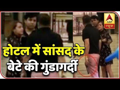 BSP Leader's Son Threatens Couple Outside 5-Star Hotel In Delhi | ABP News