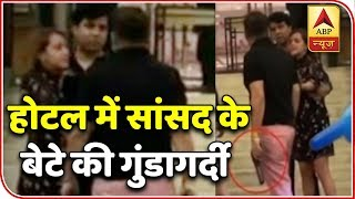 BSP Leader's Son Threatens Couple Outside 5-Star Hotel In Delhi | ABP News