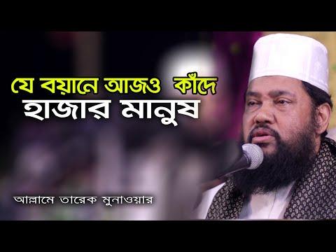 NEW Bangla Waz  HD By Tarek Monowar   Best Bangla Waz