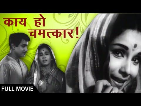 Kay Ho Chamatkar! - Full Marathi Movie - Arun Sarnaik, Jayshree Gadkar -  Classic Old Romantic