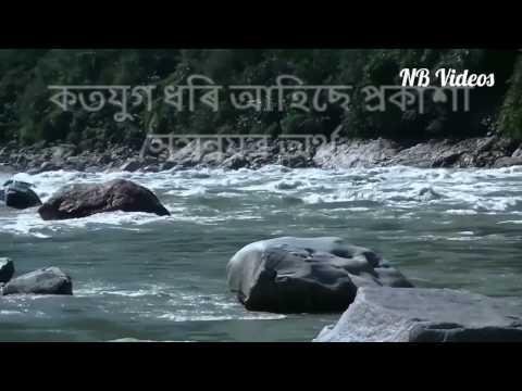 Maha Bahu Brahmaputra   Namami Brahmaputra   Bhupen Hazarika   With Lyrics   River Of Assam  