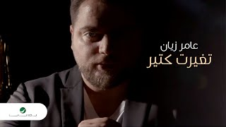 Amer Zayan ... Tghayart Ktir - 2020 | عامر زيان ... تغيرت كتير - من مسلسل لو ما التقينا