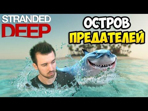 Остров Предателей - Stranded Deep #20