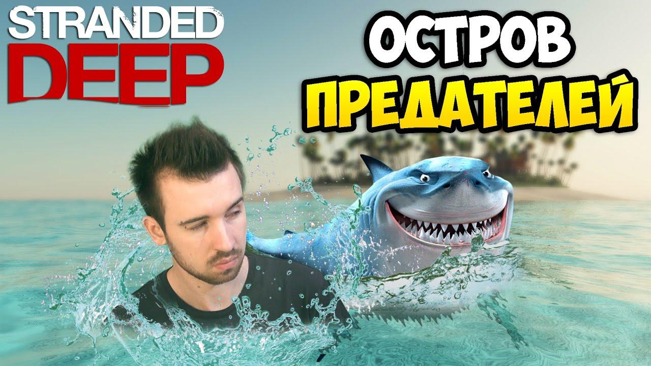 Юджин играет в stranded deep 1 серия