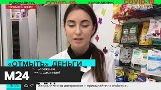 Ученые заявили, что коронавирус может передаваться через деньги - Москва 24