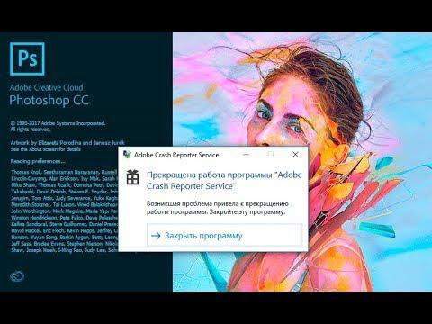 Прекращена работа программы Adobe Crash Reporter Service (fix)