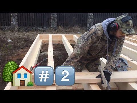 видео: День 2.  Укладка ОСП osb на лаги пола (обвязка). Как построить каркасный дом своими руками