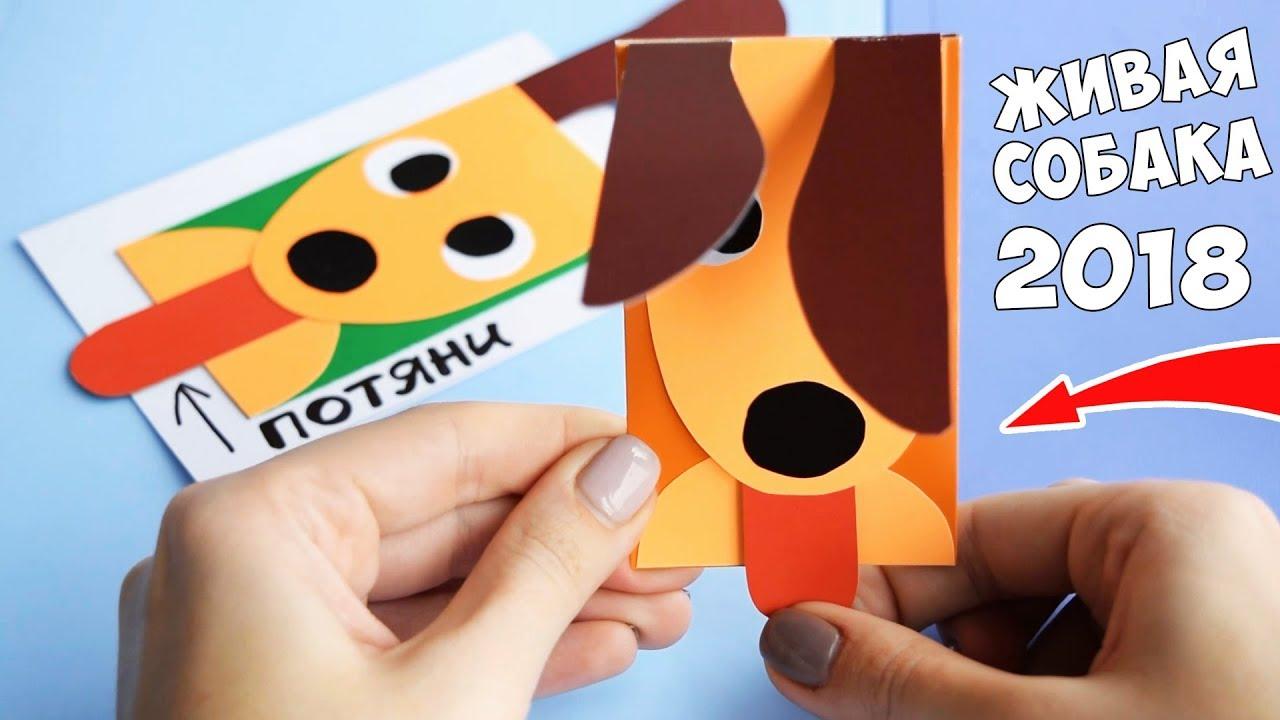 Открытка квиллинг, как сделать забавную открытку щенка