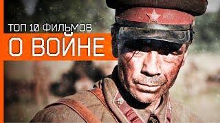 ТОП 10 - Лучших Военных Фильмов о Второй Мировой Войне