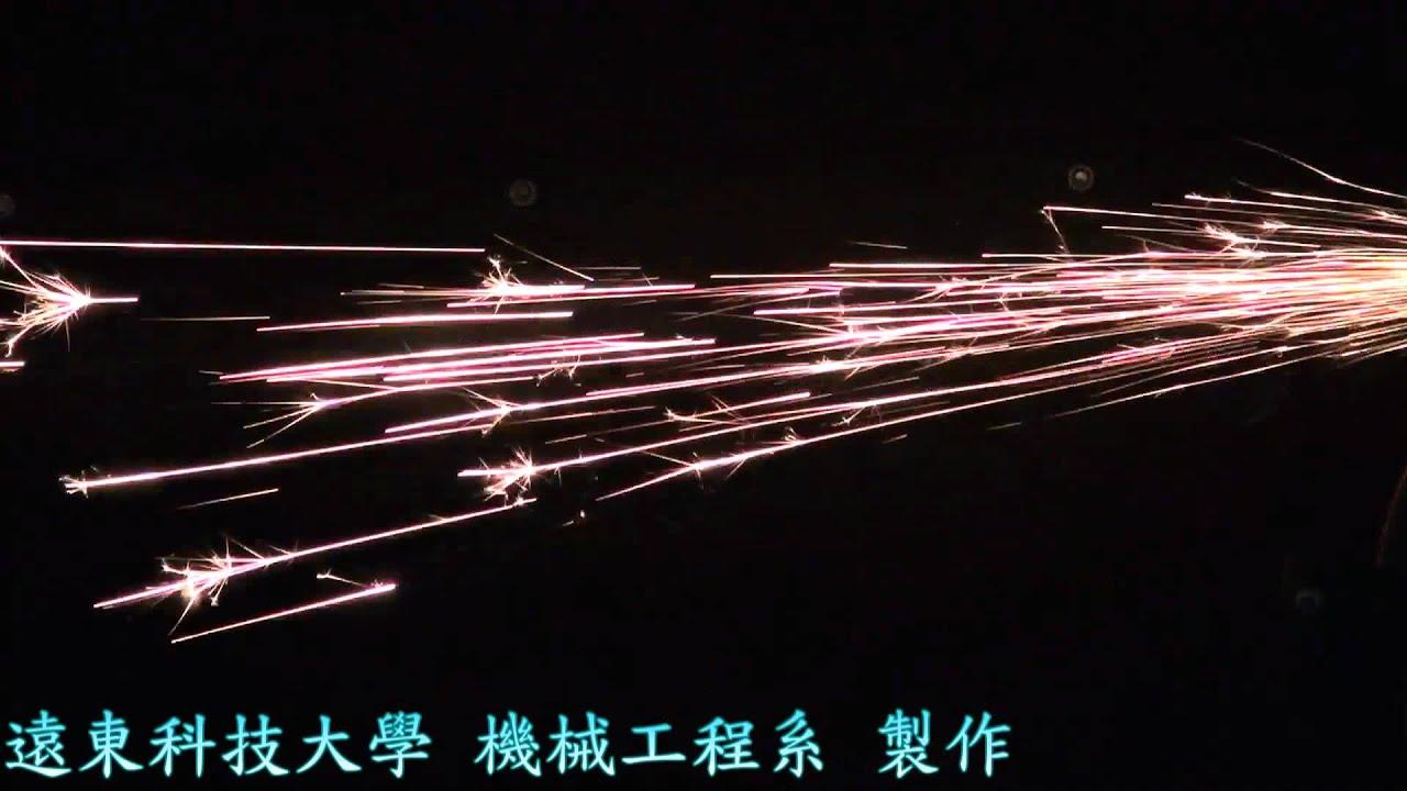 火花試驗-SCM440 - YouTube