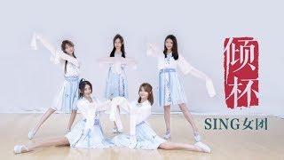 【HD】SING女團-傾杯 [Dance Practice Video]舞蹈練習室版MV