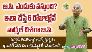 BP రీడింగ్ ని ఇలా నార్మల్ కు తెచ్చుకోండి |Simple Tricks to Maintain Blood Pressure | Dr.Khader Valli