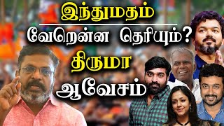 Manusmriti issue thirumavalavan takes on bjp rss thirumavalavan speech latest