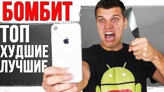 ТОП ХУДШИХ 🔥🔥🔥 и Лучших смартфонов | Осень 2018
