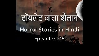 Ghost Stories in Hindi- Episode 106