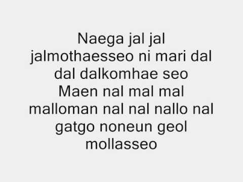 2AM-I Did Wrong (잘못했어) [romanization and english lyrics]