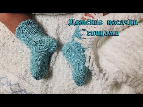 Как вязать детские носочки спицами для начинающих