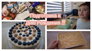 Влог Подготовка к Дню Рождения торт закупка