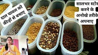 दाल चावलो को कीड़ों से बचाने के दाल चावल को साल भर स्टोर करने के कुछ अनोखी किचन टिप्स आपके काम आएंगी