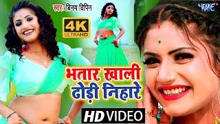 #2021_VIDEO_SONG - भतार खाली ढोड़ी निहारे | Binay Bipin | Feat Rani | New Hit Bhojpuri Song