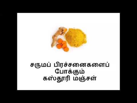 Kasthuri Manjal for