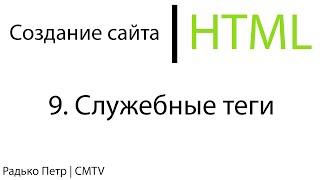 HTML. 9. Служебные теги