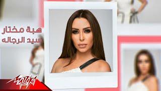 Heba Mokhtar - Seed El Regala | هبه مختار - سيد الرجالة
