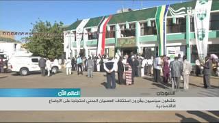 الدعوة الى العصيان المدني في السودان... الحكومة تقلل من اهميته