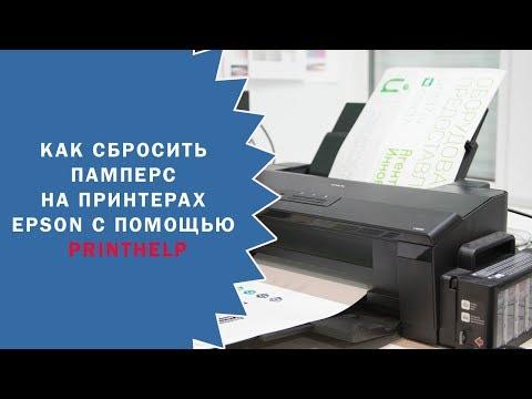 Как сбросить памперс на принтерах Epson с помощью  PrintHelp