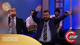 ნიკა არაბიძის შოუ - რესტორნის მუსიკოსები (პოლიტიზირებული ქართული სუფრა)