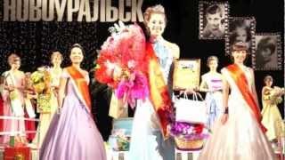 Мисс Новоуральск 2012