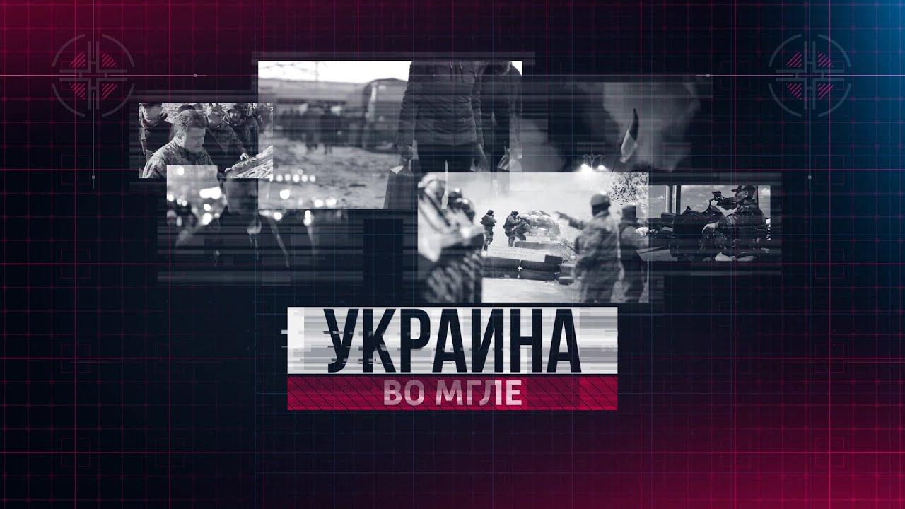 Украина во мгле