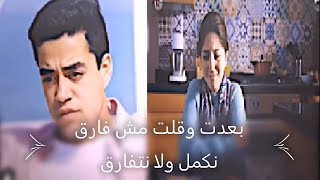 مروان وليلي-الاغنية دي بيدور عليها كل الناس اي حد قلبه موجوع من لفراق💔EXCLUSIVE VIDEO 4Kهتخليك تعيط😭