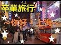 APU卒業旅行~你好!上海~ の動画、YouTube動画。