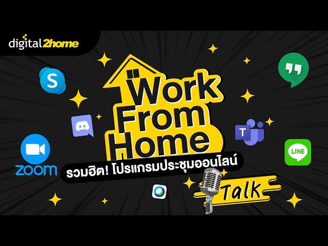 7โปรแกรมประชุมสำหรับ Work From Home