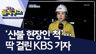 [핫플]'산불 현장인 척'…딱 걸린 KBS 기자 | 김진의 돌직구쇼