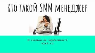 Работа SMM. Зарплата. Обучение. Как найти работу SMM. Что делает SMM менеджер