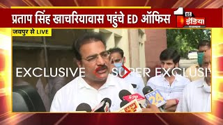 Pratap Singh Khachariyawas ने ED कार्यालय पहुंचने पर मीडिया से कहा...