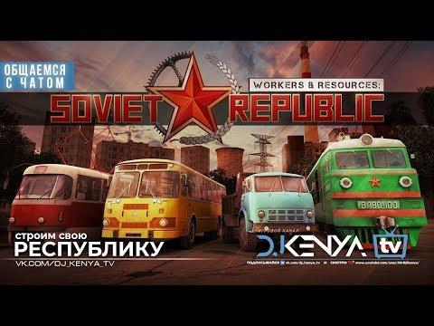 [W&R] ● Workers & Resources: Soviet Republic ● Вторая ветка ЖД ●Новый район города