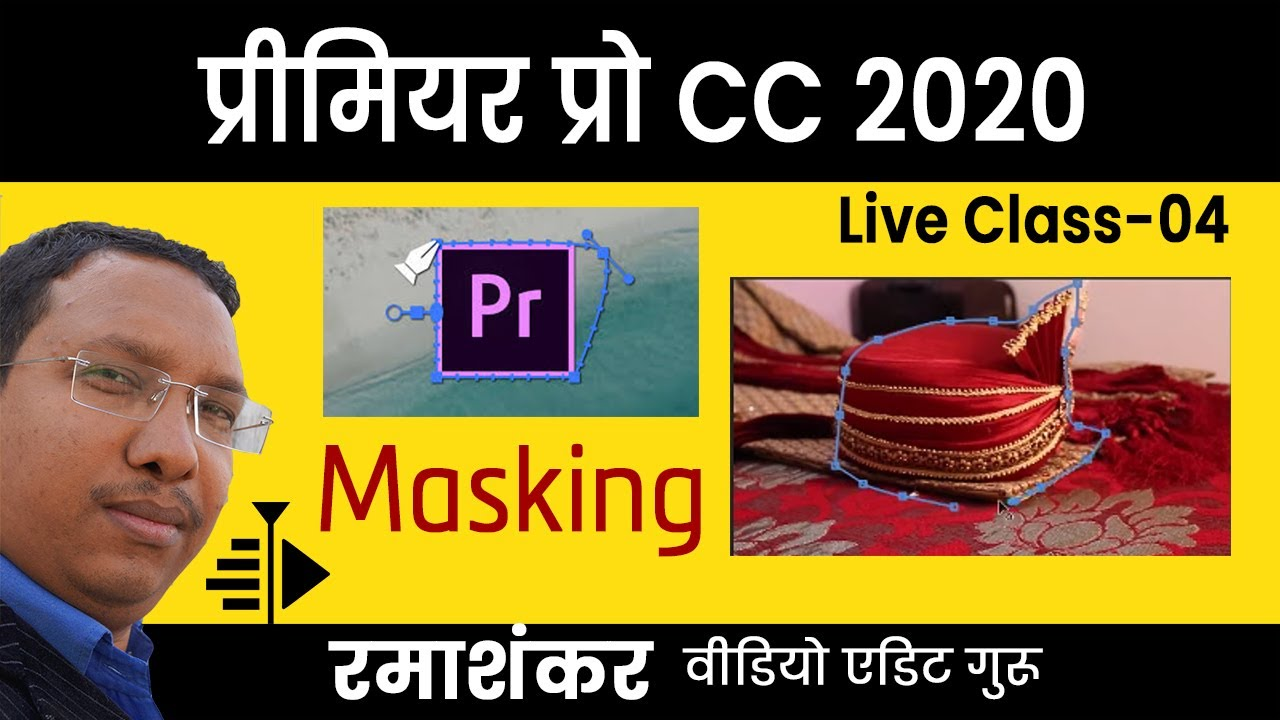 Premiere Pro CC 2020   Online Class   Masking in Video   Video compositing   Video Effects   Rama