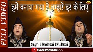 Download Hamein Banaya Gaya Hai Tumhare Dar Ke Liye || Dilshad Sabri, Irshad Sabri || Sonic Qawwali Mp3